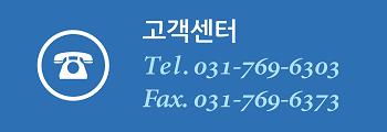 고객센터 전화번호