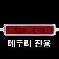 [SS] 테두리용 TRC3 적색(3구) (착색캡형) 50ea