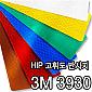 [3M] HIP 고휘도 3930