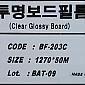 [뷰테크] BF-203C 보드마카코팅지 1270×50m